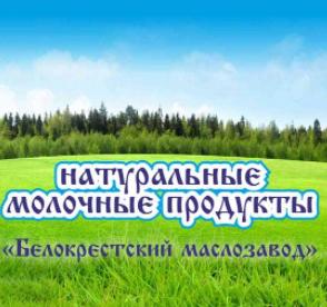 Маслозавод Белокрестский