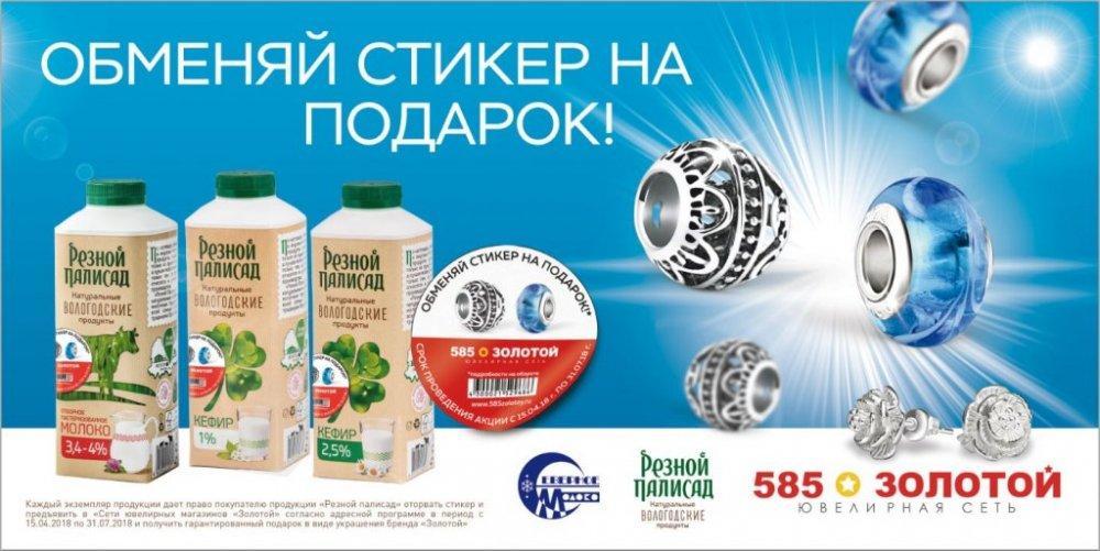 """Покупайте продукцию ТМ """"Резной Палисад"""" ищите специальные стикеры на упаковке и обменивайте их на украшения."""