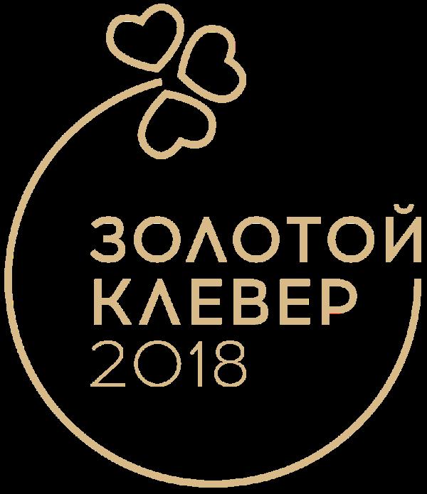 В Вологде назвали победителей первой международной независимой премии качества молочной продукции «Золотой клевер».