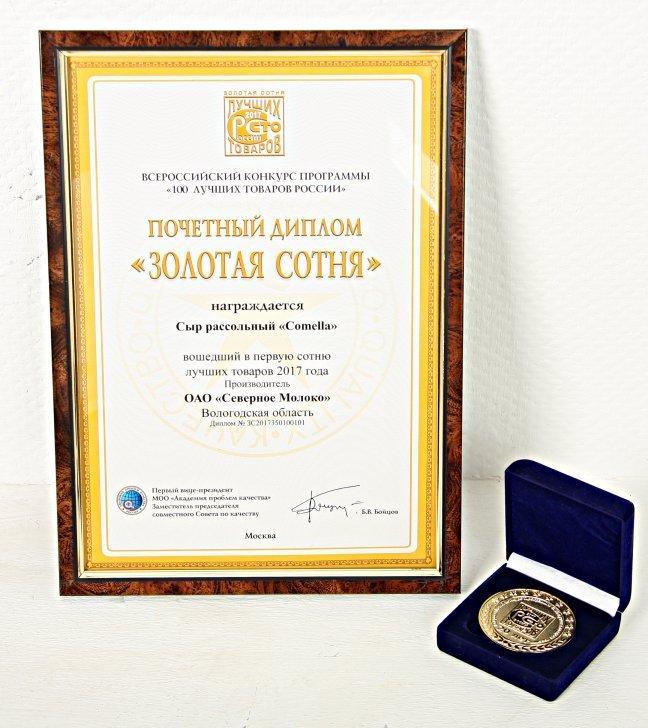 ОАО «Северное Молоко» удостоен высшей награды Конкурса Программы «100 лучших товаров России».