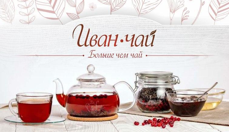 НОВИНКА!  В нашем ассортименте появилась новая продукция - иван чай «Иван Чайкин»