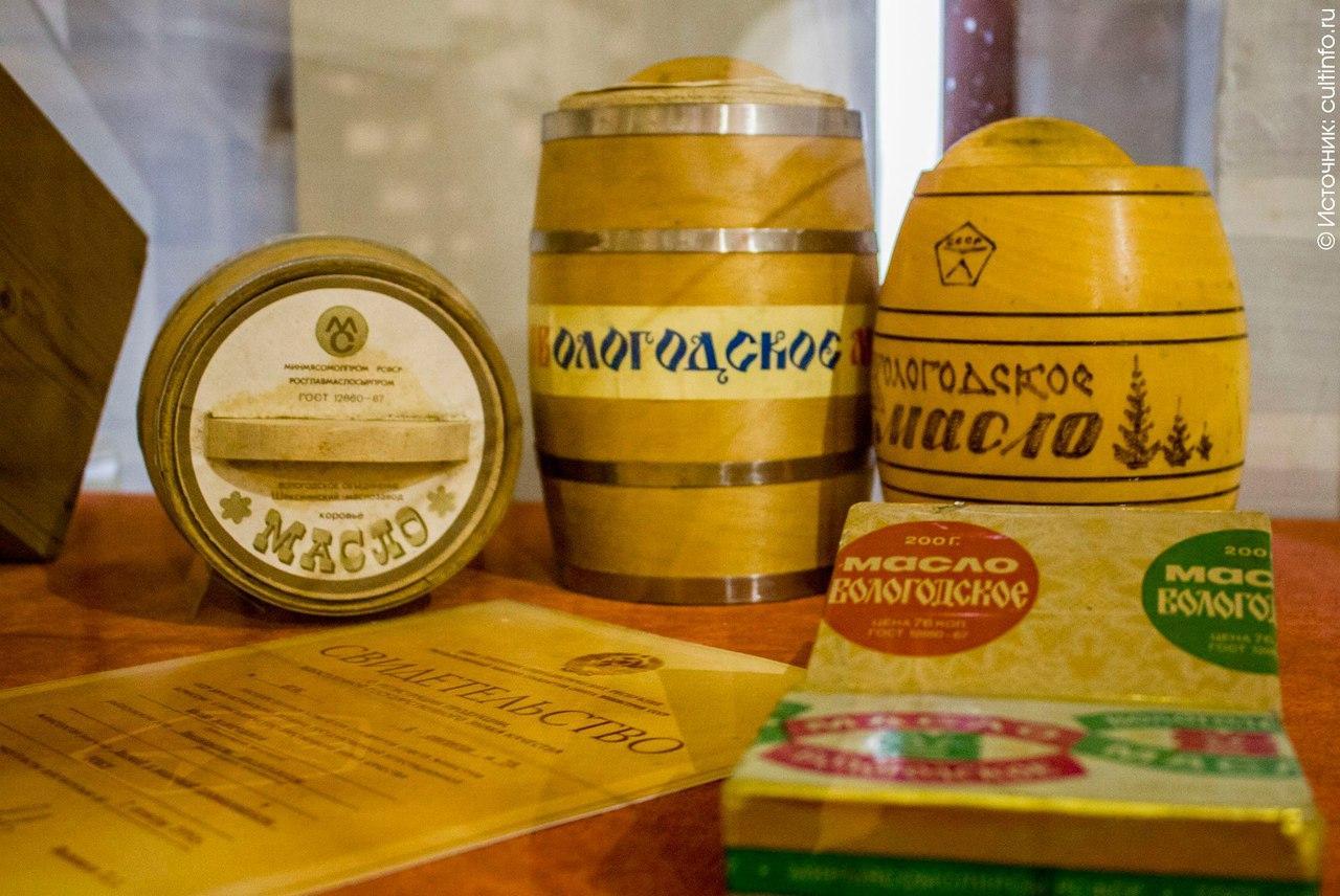Выставка «Вологодское масло»