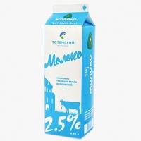 Молоко 2,5% 950 мл.