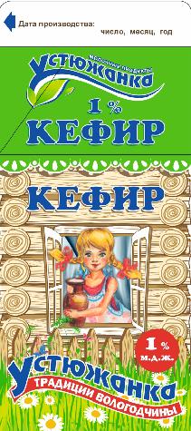"""Кефир 1% """"Устюжанка"""" 470 г."""