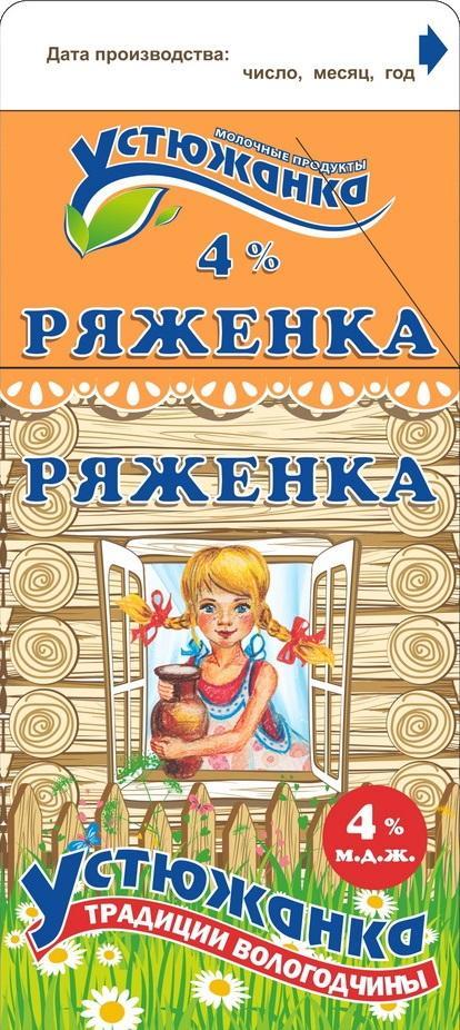 """Ряженка 4% """"Устюжанка"""" 470 г."""