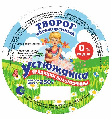 "Творог обезжиренный 0% ""Устюжанка"" 250 г."